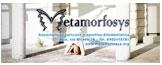 logo_metamorfosys